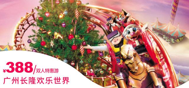 【广州长隆】12月超值特惠~388元抢双人广州长隆欢乐世界~每人可免费携带一名1.5米以下小童~体验刺激,尖叫出声~ 双人门票
