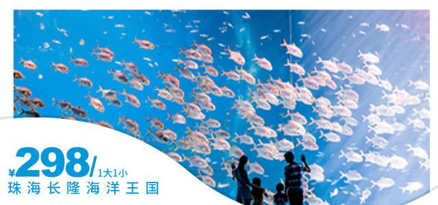 【珠海長隆】298元搶1大1小珠海長隆海洋王國門票!平時去一次的價~12月能去兩次~新奇海洋體驗~游8大主題區,探訪珍稀動物 1大1小門票