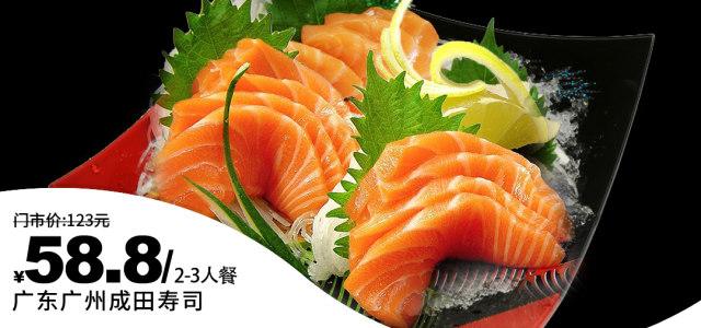 【广州·海珠区】人均不到30吃日料!¥58.8抢成田寿司2-3人套餐~三文鱼刺身+N多寿司+沙拉炸物小吃~丰盛到标题写不下! 双人套餐