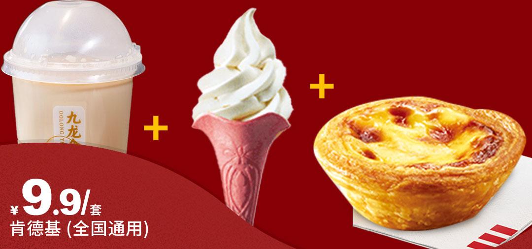 【全国肯德基|三件套】醇香浓郁,美味纵享不停!仅¥9.9抢「肯德基」冰奶茶(中杯)1杯+原味花筒/原味草莓筒2选1+葡式蛋挞1个