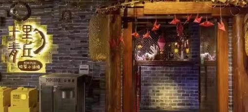 【天河路 十里青丘小酒馆】网红人气餐厅!¥99起抢门市价252元十里桃花3人套餐=香辣虾+紫苏炒鸡等!一不小心闯进了桃花源!