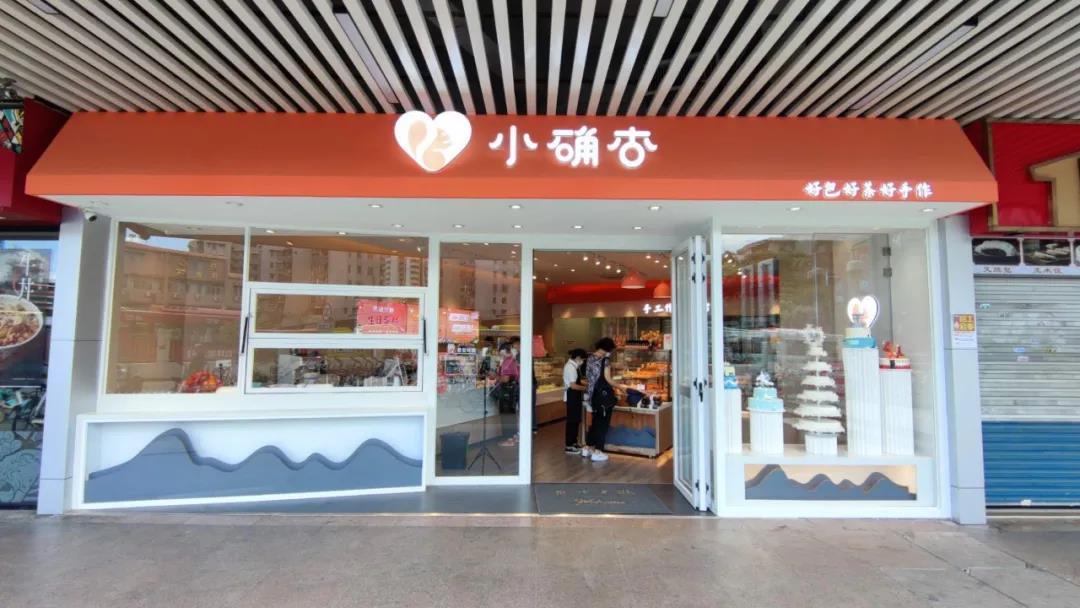 【广州四店通用|人气美食】CHAO高人气的烘焙超市,仅2.8元起抢小确杏招牌三色吐司1份,还有招牌人气套餐、水晶粽!隔夜不存在!
