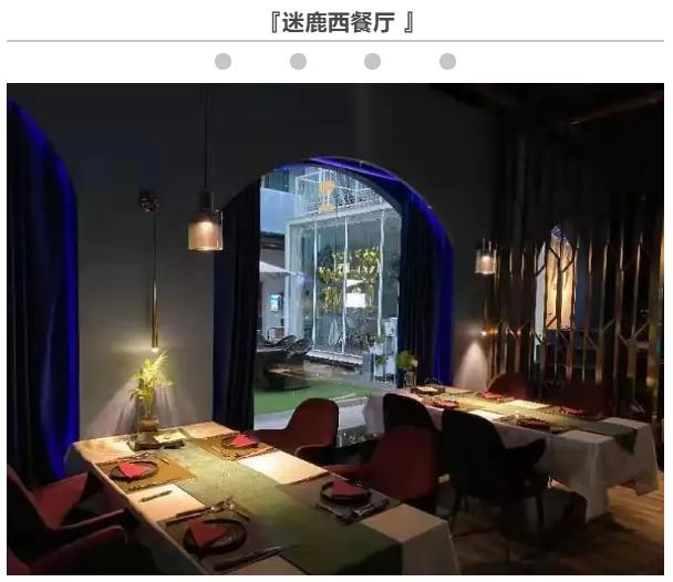 """【宁国路】人气网红西餐厅,一口带你""""浪漫旅行""""!168抢¥646「迷鹿西餐厅」双人餐=沙拉+牛仔骨/牛肋条/羊排3选2+N"""