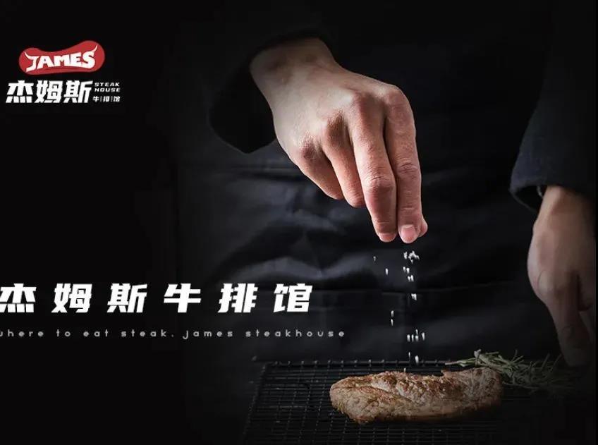 【成都】口口爆汁!肉香四溢!¥39.9起抢价值98「杰姆斯牛排馆」菲力牛排套餐!¥99抢价值297黑椒烤牛排套餐!