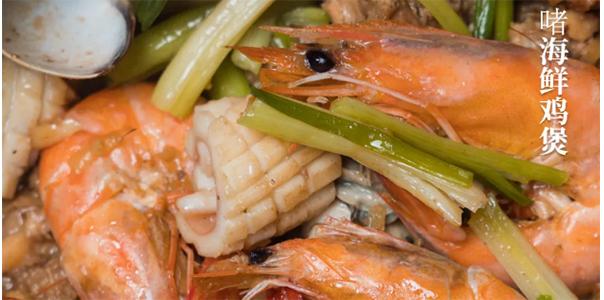 【绿地丨啫嘢·啫啫煲丨无低消】仅15.8元抢购价值58元海鲜鸡煲1煲!包含鸡+鱿鱼+虾+车螺+大蚝肉!万物皆可啫!