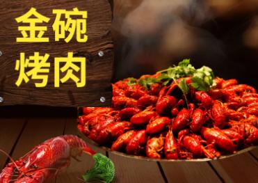 【金碗烤肉丨69.9元二斤中虾特色炒螺2份配菜】夏日小龙虾盛宴征服味蕾!