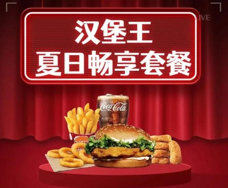 【全国通用】一口就满足!快乐值加满!¥59.9抢价值99「汉堡王」夏日畅享套餐=脆鸡堡2个+薯霸王2份+洋葱圈10个+N!