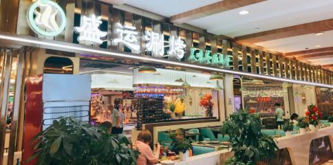 【未央区丨汉神购物广场】200+美食不限量循环供应!¥119抢价值138元「盛运自助涮烤」单人自助!买到就是赚到!