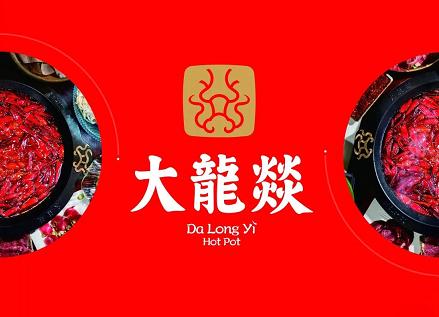 【五一可用·公园前·五月花·大龙燚】五星推荐,广州火锅bi吃突击地!¥51.7限量抢购北京路吃货节100元代金券,涮羊肉涮牛肉暴击味蕾!