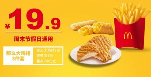【麦当劳小吃套餐】你可以永远相信金拱门!19.9元抢!那么大鸡排/麦乐鸡块3件套2选1!