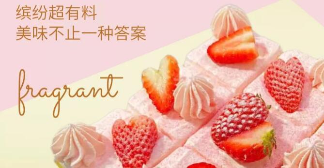 【配送丨幸福西饼】春日新品来袭!¥89抢价值296桃之夭夭!含餐具10套
