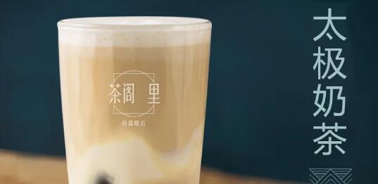 【9店通用丨免预约】配得上你时间的好茶!颜值加实力派的奶茶快来喝!18.8元抢门市价41元「茶阁里的猫眼石」太极奶茶+蜂蜜柠檬水