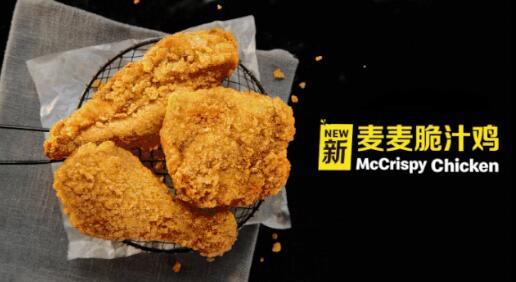 【全国通用】三人行,怎么能不饱餐一顿!¥79抢价值144元「麦当劳」3人餐=麦麦脆汁鸡+原味板烧鸡腿堡+经典麦辣鸡腿堡+麦乐鸡等