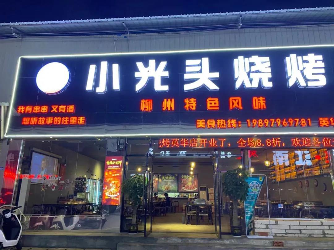 【江南丨88元4斤龙虾丨88元烤鱼鸭脚煲4荤4素烧烤丨新店开业】快来小光头!格式烧烤美味吃不停!
