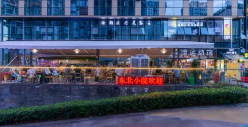 【渝北区丨汽博】地道美味东北菜!¥128抢价值393元「重庆渝北东北小院」4-6人餐!小鸡炖蘑菇、锅包肉、串串等!