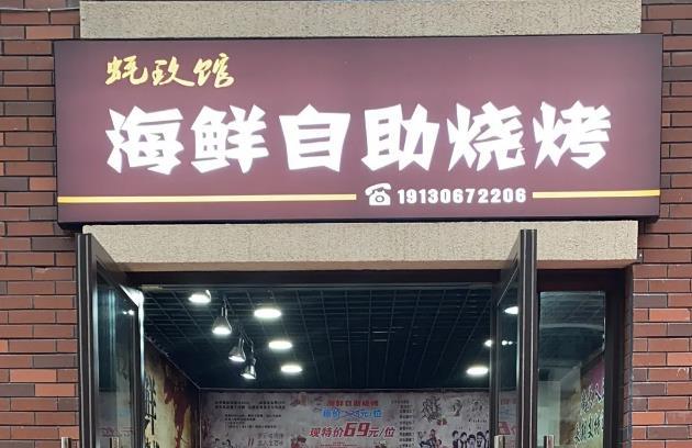 【成华区】海鲜烤肉自助不限量!仅39.9元抢蚝玖馆海鲜单人自助烧烤~让你吃到扶墙出!!!