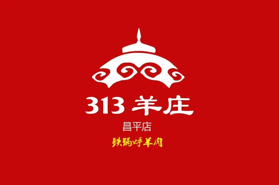 【昌平 水关新村】来自大草原的鲜羊盛宴!119抢¥238「313羊庄」双人餐=羊蝎子+羊排肉+羊腿肉+N