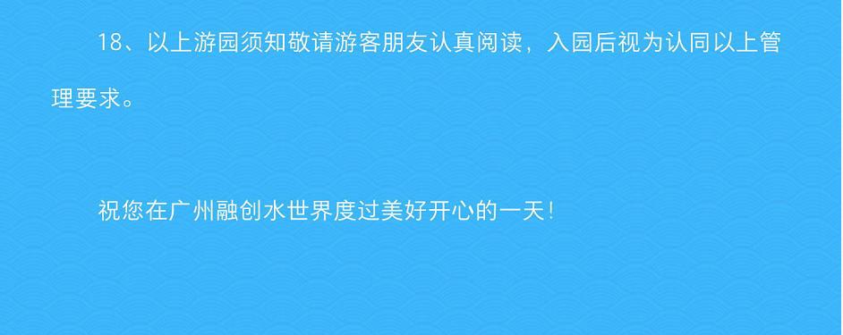 【广州|融创水世界-4月17号焕新开园】仅¥9.9抢门市价128元「广州融创水世界开园日成人票」室内不晒,亲水天堂,一起来开启星空海洋热浪派对吧! 水世界亲子票
