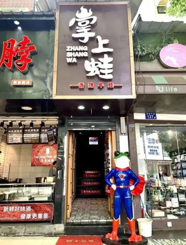 【芙蓉区】蛙!你又来诱惑我的胃啦!¥79.9抢价值236元「掌上蛙」3人套餐=牛蛙口味4选1+牛肉丸/娃娃菜/土豆等涮菜5选4!