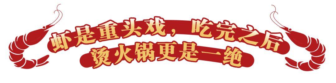 """【阿味大虾】一锅两吃!就是""""辣""""么爽!仅59元抢招牌锅虾1锅(清香/香辣/川味/麻辣)口味4选1!98元抢鸳鸯小锅2-3人餐!"""