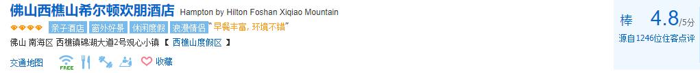 【5A西樵山•希尔顿欢朋酒店】全部周末不加价!399元住国际大牌+自助早餐+渔耕粤韵文化园门票!游观心小镇,赏听音湖瀑布夜景~~~ 399元/套