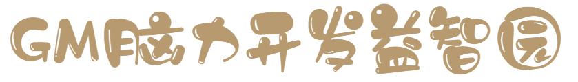 清明通用【海珠区|合生广场|GM脑力开发益智园】儿童益智乐园,19.9元抢价值68元淘气堡套票,让孩子寓教于乐,欢乐成长 1大1淘气堡套餐