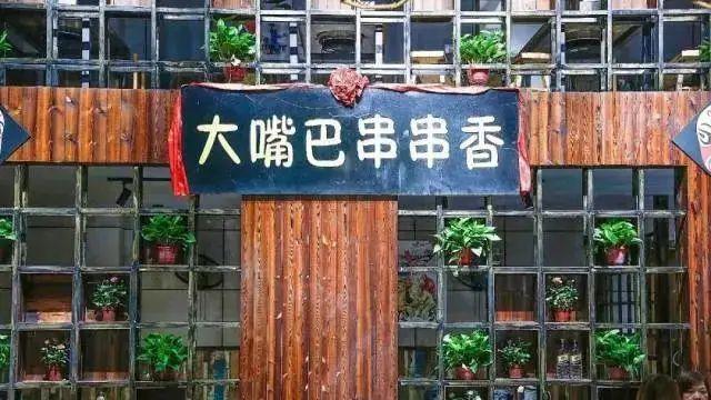 一顿串串解千愁!仅¥9.9抢「大嘴巴串串」108根荤素不限!3店通用!手快有手慢无!